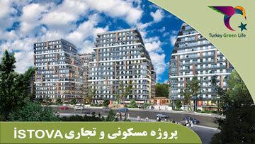 پروژه مسکونی و تجاری İSTOVA