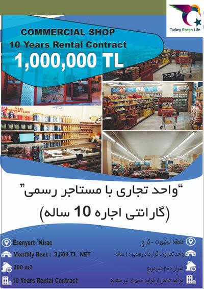 واحد تجاری با مستأجر رسمی