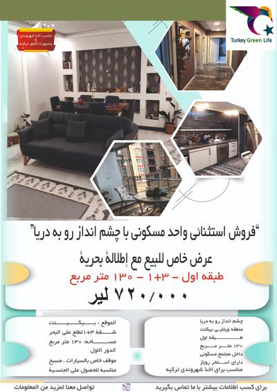 130 meter unit 3 bedrooms